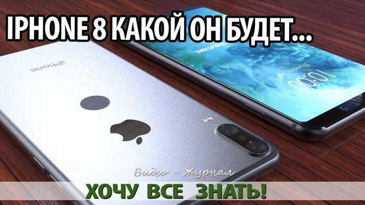 В СЕТЬ ПОПАЛИ РЕАЛЬНЫЕ ФОТО НОВОГО IPHONE 8