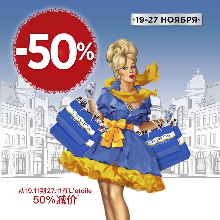 Скидка -50% 💥💥💥! Только 19-27 ноября! Подробности на letu.ru. 🛍💃