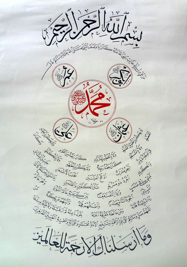 Rasulullah Muhammad