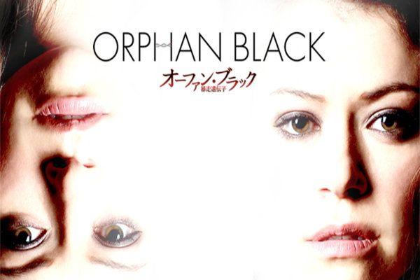 オーファン・ブラック ~暴走遺伝子