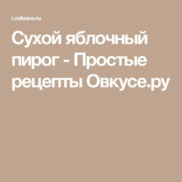 Сухой яблочный пирог - Простые рецепты Овкусе.ру