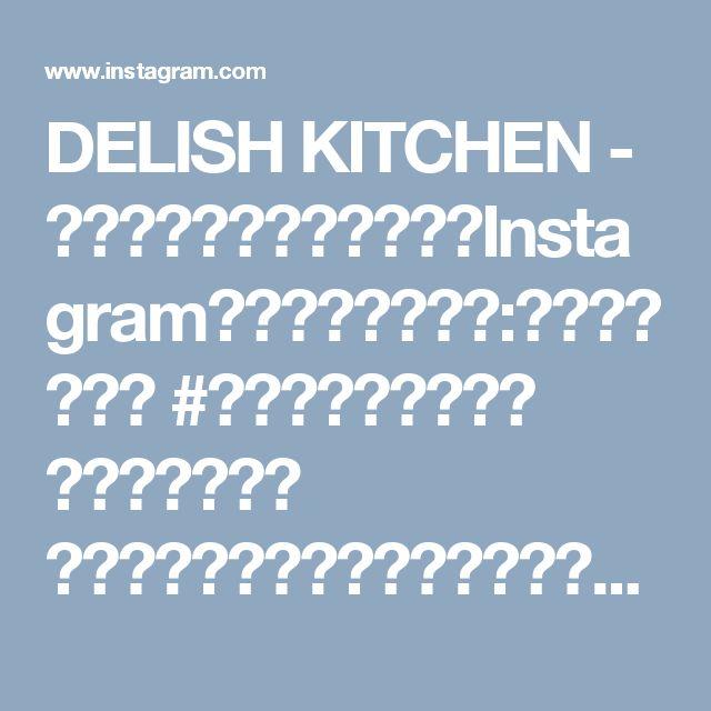 DELISH KITCHEN - デリッシュキッチンさんはInstagramを利用しています:「とろ〜り卵の #韓国風親子そぼろ丼 のレシピです! ピリ辛のそぼろがご飯と良く合いますよ♪ がっつり食べたい時にいかがですか? 材料 (2人分) ・鶏ひき肉 200g ・ねぎ 15cm ・にんにく 1/2片 ・しょうが 1/2片 ・ごま油 大さじ1 ・酒 大さじ1 ・みりん…」