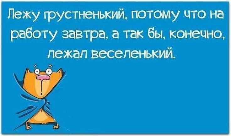 РУБРИКА: #бухгалтерский_юмор  #Смешно #Приколы #Просто_так #Выходной #Главбух #яглавбух