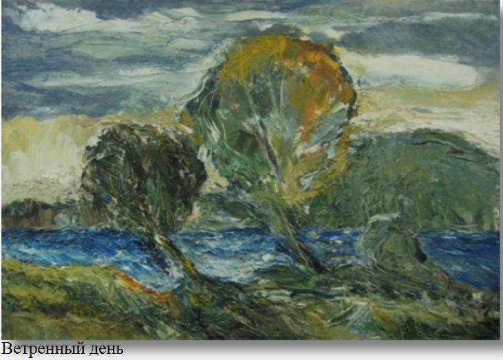 Александр Мошков - живопись,  Ветреный день