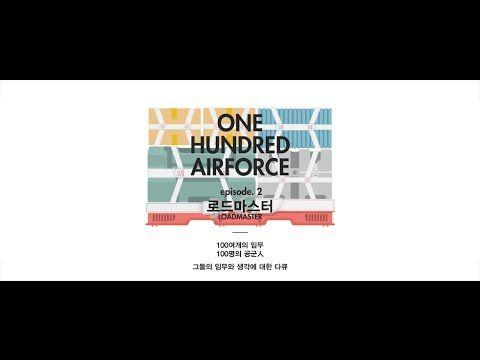 [100인의 공군] #4. 기지작전과장