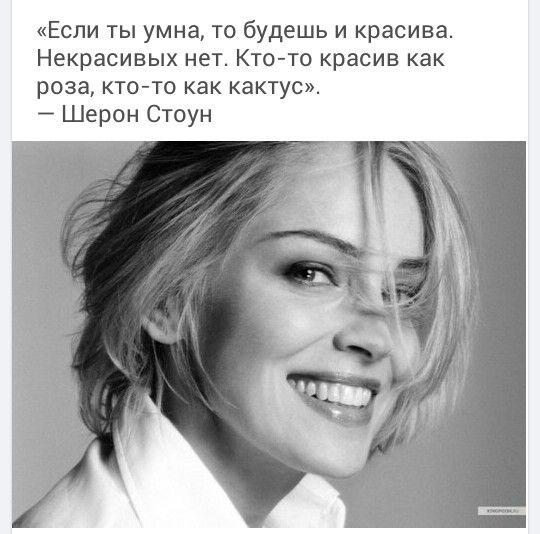 Шерон Стоун