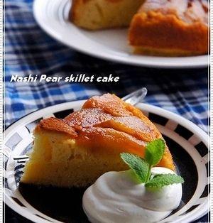 素朴だけど病み付きになる和梨のフライパンケーキ
