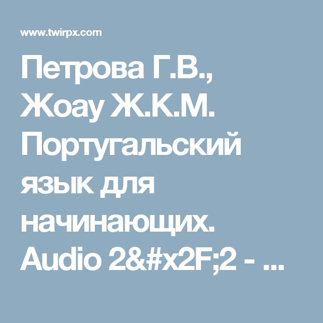 Петрова Г.В., Жоау Ж.К.М. Португальский язык для начинающих. Audio 2/2 - Все для студента