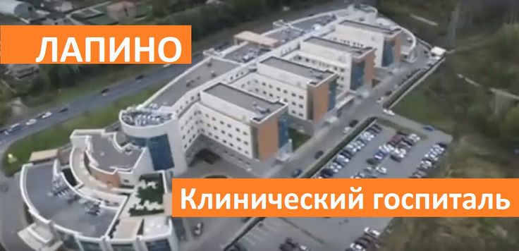 """Клинический госпиталь Лапино. Группа компаний """"Мать и Дитя""""."""