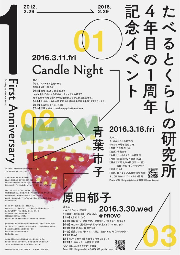 青葉市子ちゃんのライブはSOLD OUTとなりました。 夜たべけん・原田郁子ちゃんのライブは引き継き受付中です! ーーーーーーーーーーーーーーーーーーーーーー 『たべるとくらしの研究所4年目の1周年記念イベント』 其の一:『キャンドルナイト夜たべ研』 日時:3月11日(金)    開場18:00、開宴19:00 内容|candle...