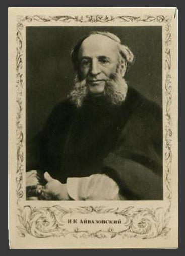famous Armenian  painter Ivan Aivazovsky Հովհաննես Այվազովսկի