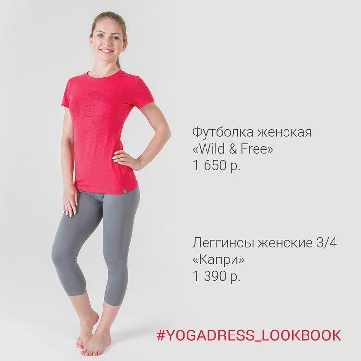 Серые леггинсы беспроигрышно сочетаются практически с любым цветом верха, отлично оттеняя его и придавая ему сдержанности. В отличие от чёрного, который, наоборот, отчаянно контрастит и усиливает воздействие.   Хотите добавить цвет в свой образ, но при этом желаете поумерить его энергию? Наденьте его в комбинации с серым - это точно поможет.   В сегодняшнем#YogaDress_lookbook комплект, состоящий из новинок:   1) Футболка женская «Wild…