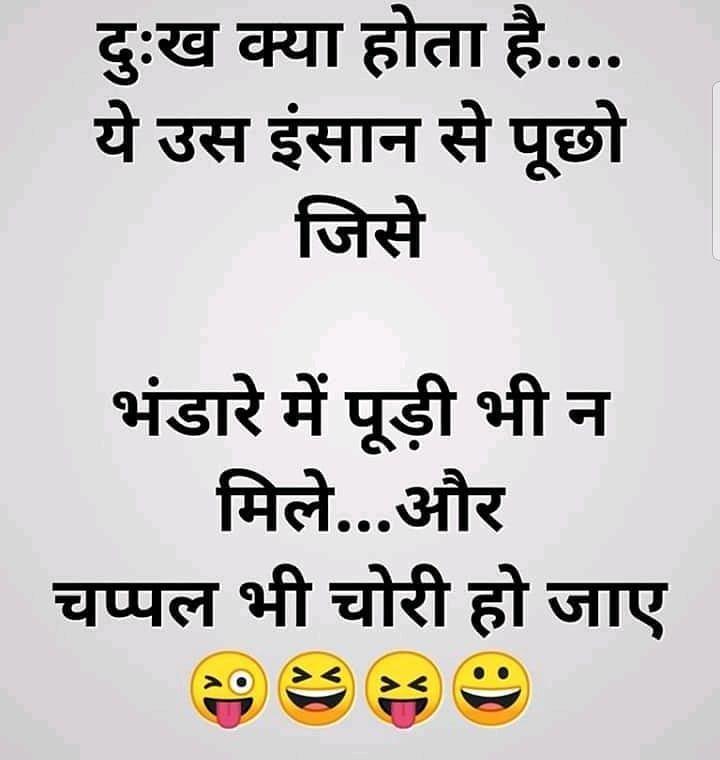 90 Hindi Jokes Collection Funny Hindi Jokes For Whatsapp Baba Ki Nagri In 2020 Jokes In Hindi Funny Facts Jokes