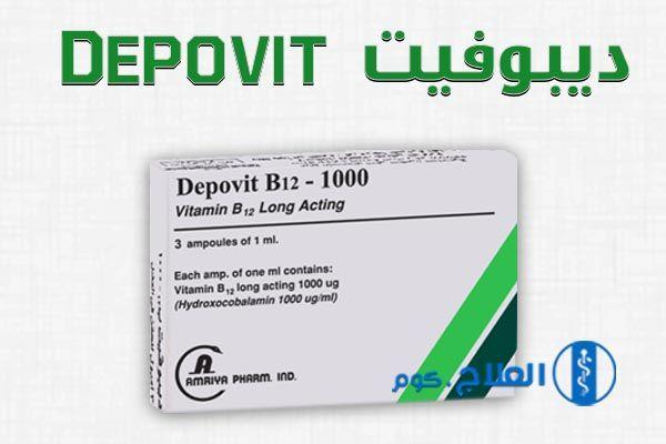 حقن ديبوفيت Depovit فيتامين ب12 للأعصاب السعر والمواصفات Vitamins B12 Acting