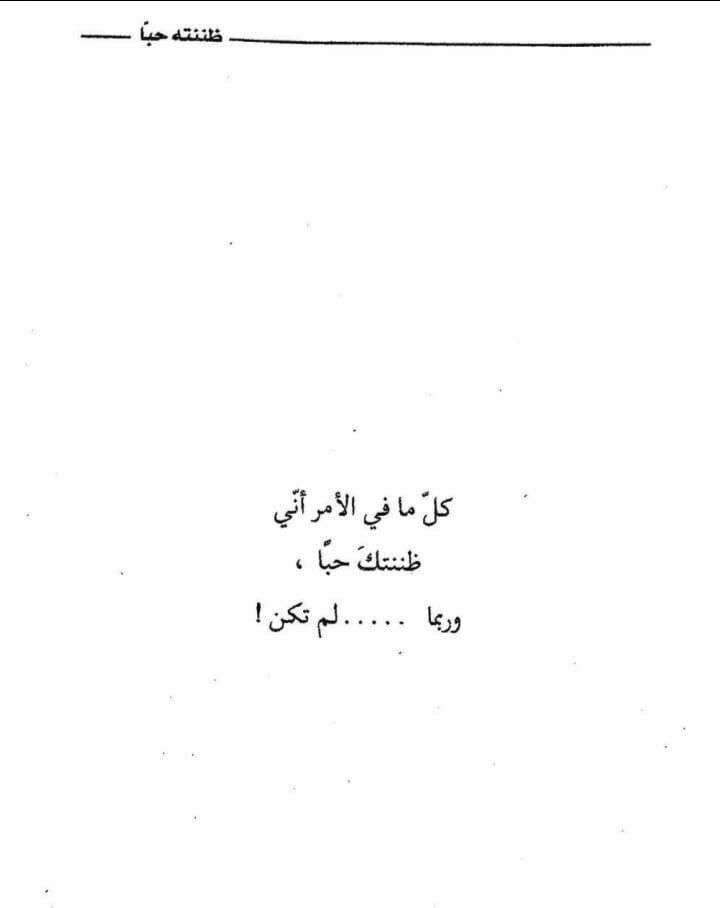 هذا الكتاببب يجننننن قرأته وبكيييت اسم الكتاب ظننته حبا Words Quotes Quotations Words