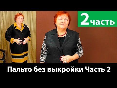 Раскрой пальто без выкройки и изготовление воротника Часть 2 - YouTube