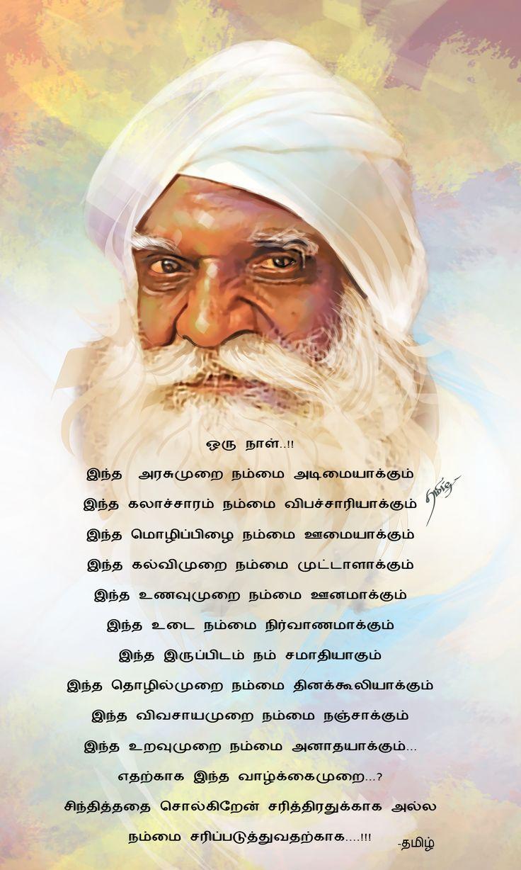 நம்மாழ்வார் was an Indian organic farming expert, Green Crusader. Hailing from the agro-based Thanjavur district of Tamil Nadu, he was involved in preaching the farmers to get an edge in organic farming