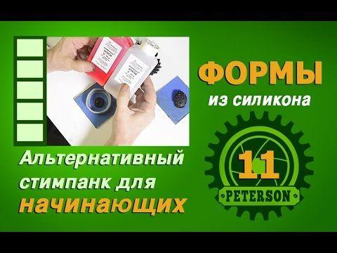 изготовление молдов из силикона.... Обсуждение на LiveInternet - Российский Сервис Онлайн-Дневников