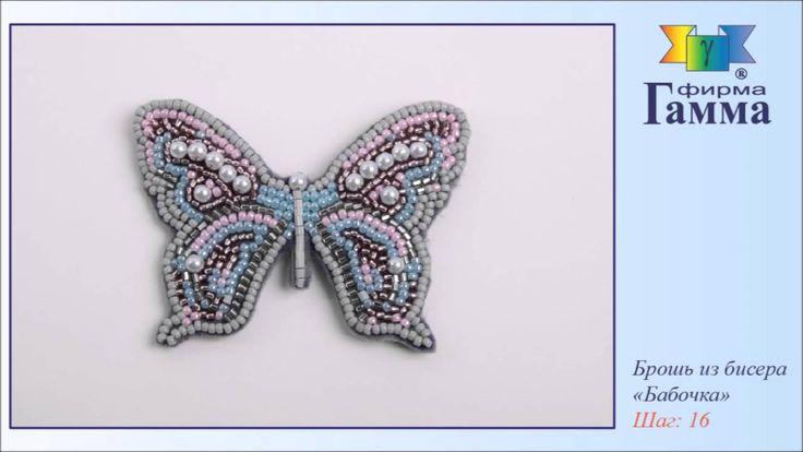 Брошь из бисера «Бабочка»