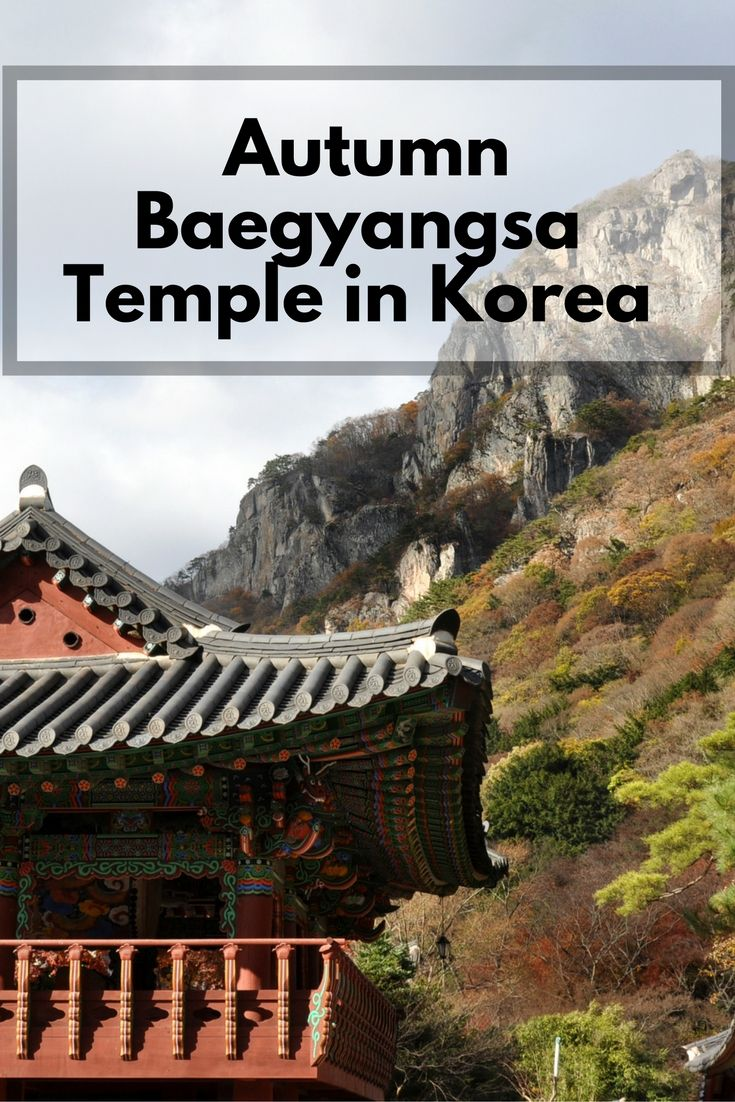 Photo highlights of Baegyangsa temple in South Korea in autumn. A great place to see the fall leaves in Asia traveling vacation