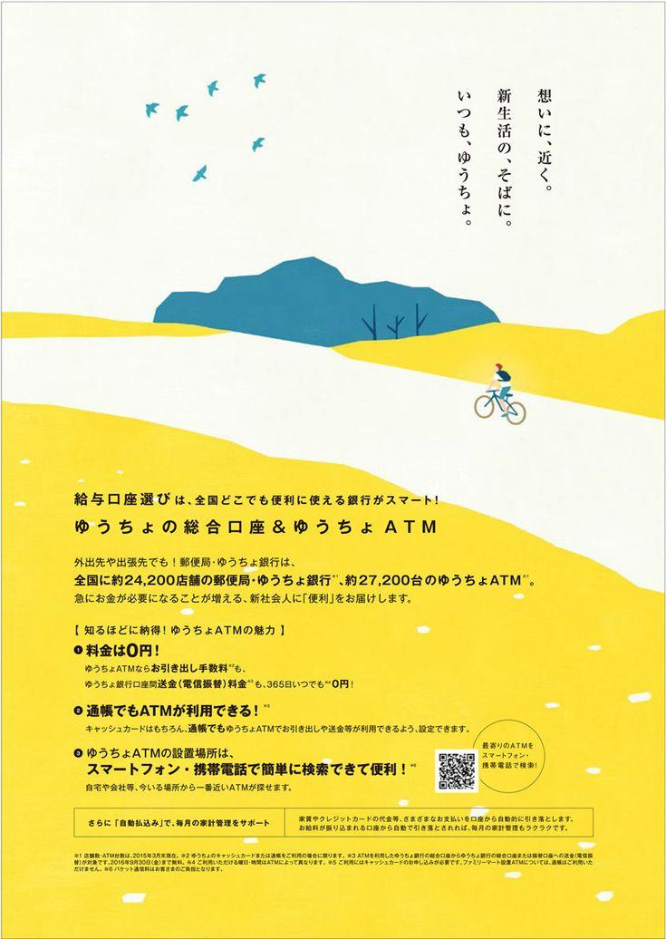 日本郵便『ゆうちょ』冊子広告