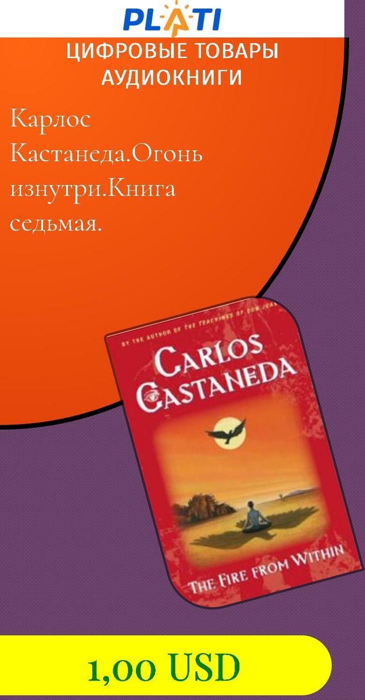 Карлос Кастанеда.Огонь изнутри.Книга седьмая. Цифровые товары Аудиокниги