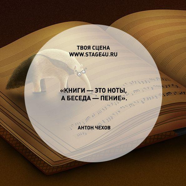 Книги - это ноты, а беседа - пение. Антон Чехов Курсы риторики: http://stage4u.ru/