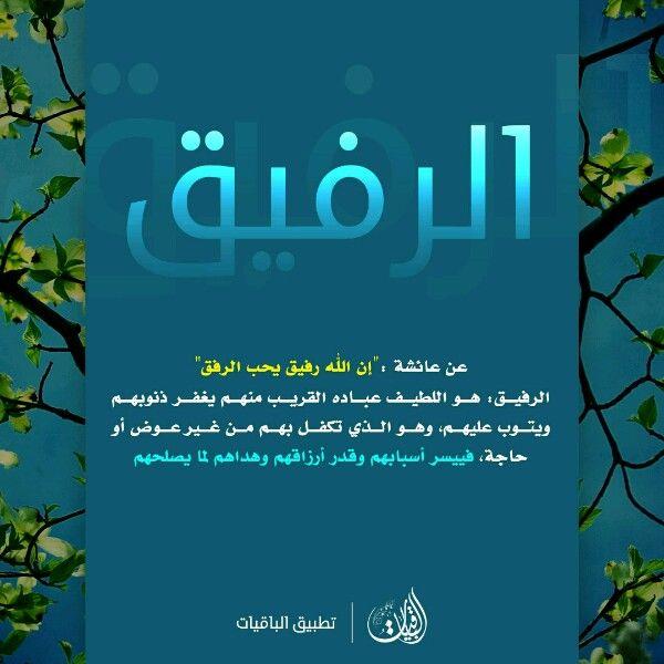 Pin By عبق الورد On معاني أسماء الله الحسنى Incoming Call Screenshot Lockscreen Peace