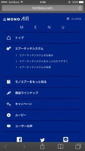 iPhoneデザインボックス - MONO AIR | トンボ鉛筆のスマートフォンサイトデザイン