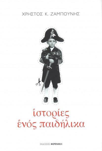 Ο Χρήστος Ζαμπούνης την Πέμπτη στο βιβλιοπωλείο  Δοκιμάκης - thinkfree.gr