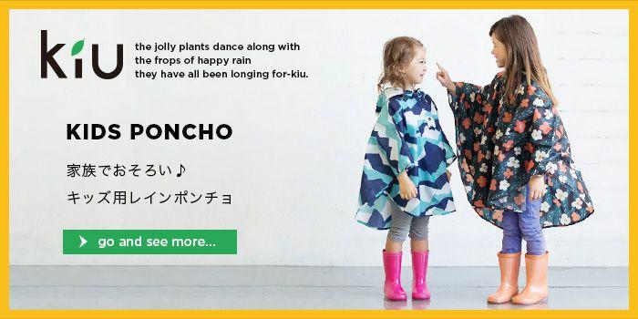 キキウ/kiu KIDS rain poncho キッズポンチョ/キッズレインコート