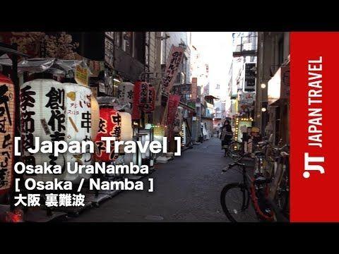 [ Japan Travel ] Osaka UraNamba [ Osaka / Namba ] …