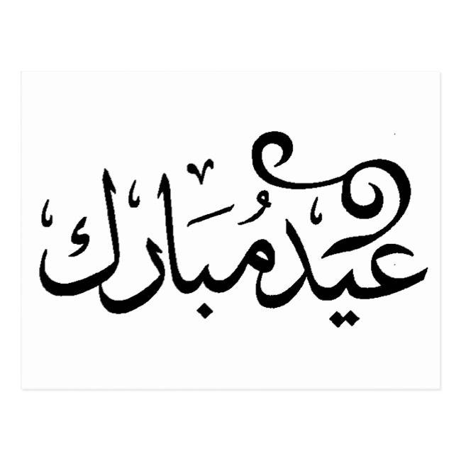 Eid Mubarak Black And White In Arabic Scripture Postcard Zazzle Com Eid Mubarak Wishes Eid Mubarak In Arabic Eid Stickers