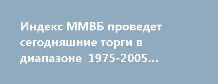 Индекс ММВБ проведет сегодняшние торги в диапазоне 1975-2005 пунктов http://krok-forex.ru/news/?adv_id=10045 Обзор рынков | 27 сентября: Российский фондовый рынок во вторник открылся снижением. К настоящему времени ведущие биржевые индексы отступают в среднем на 0,5%. Список утренних аутсайдеров возглавляют бумаги «Роснефти» и «РусГидро». В положительной зоне торгуются акции «Мечела» и «ЛСР».   Внешний фон к сегодняшним торгам сложился минорным. Американские рынки завершили предыдущую сессию…