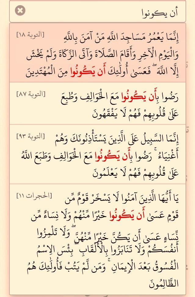 التوبة ١٨ أن يكونوا والتوبة ٨٧ ٩٣ بأن يكونوا مع الحجرات ١١ أن يكونوا Quran Verses Verses Math