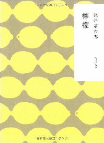 檸檬 (角川文庫): 梶井 基次郎 読書好きにおすすめの小説