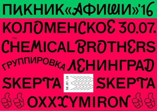 Какотличить хороший шрифт отплохого? Часть четвёртая, окириллице