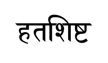 "A Sanskrit tattoo meaning ""Hope"". Hopefully, I'll get this inked on the back of my neck!"