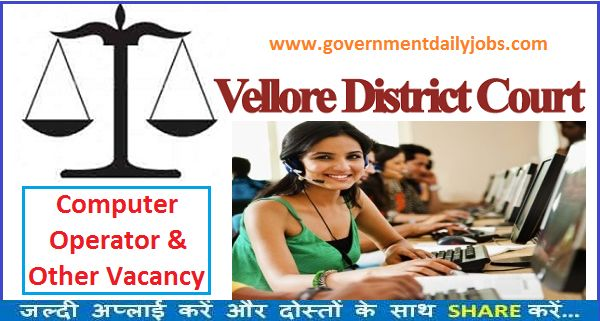 Vellore District Court Recruitment 2017 Apply for 63 Masalchi, Typist 7 Other Vacanc