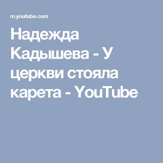 Надежда Кадышева - У церкви стояла карета - YouTube