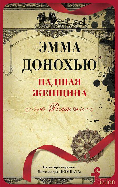Эмма Донохью / Падшая женщина