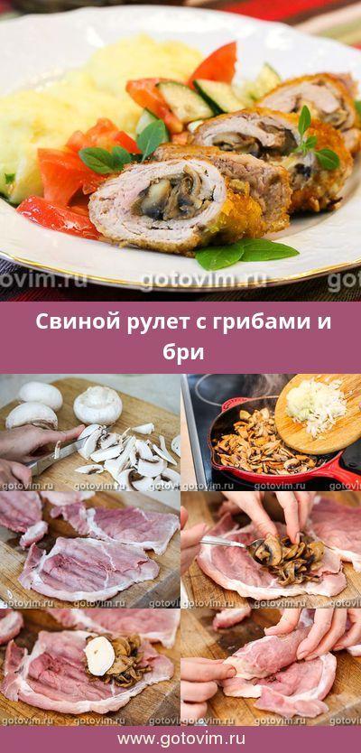 Мясные рулетики с грибами и сыром бри. Рецепт с фoto #свинина #мясной_рулет #бри