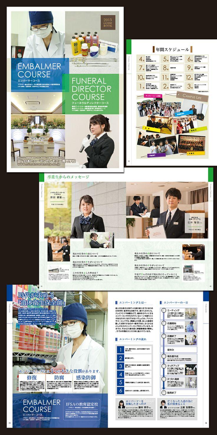日本ヒューマンセレモニー専門学校様/学校案内パンフレット2015