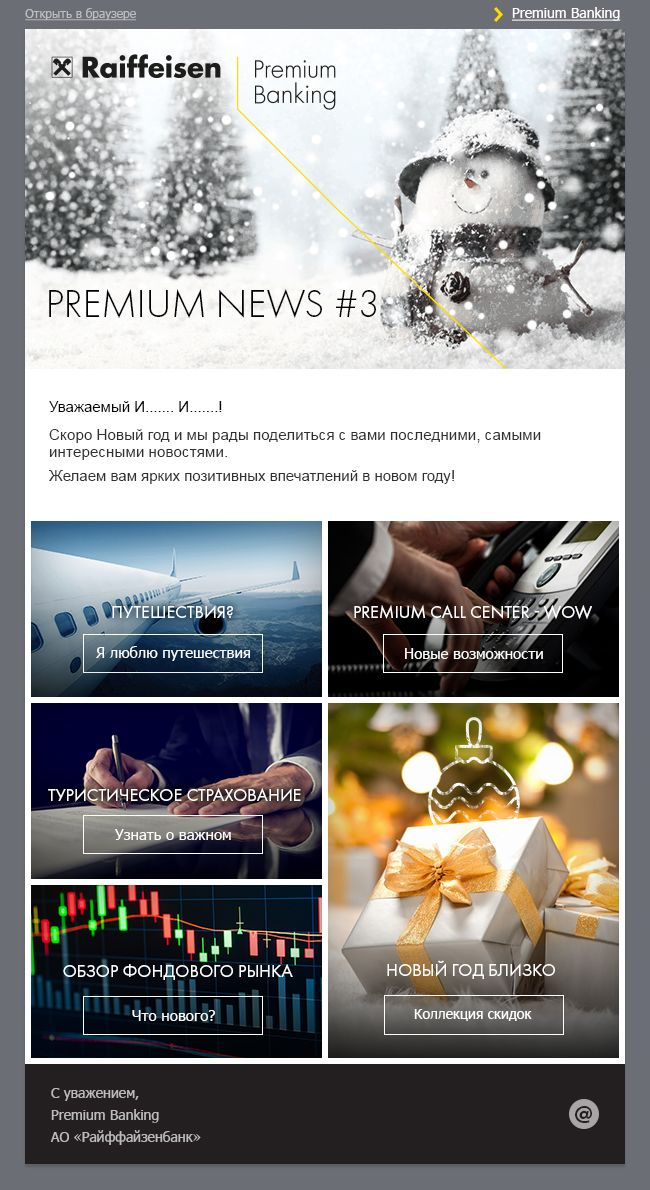 RAIFFEISENBANK: Colourful news digest expecting the outgoing year.// РАЙФФАЙЗЕНБАНК: Красочный дайджест новостей в преддверии уходящего года. #EMAILMATRIX #emailmarketing #newsletteremail
