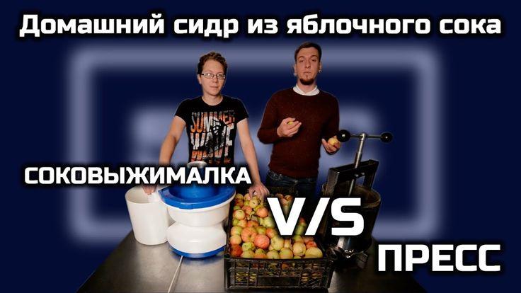 Домашний сидр из яблочного сока  Соковыжималка или пресс?