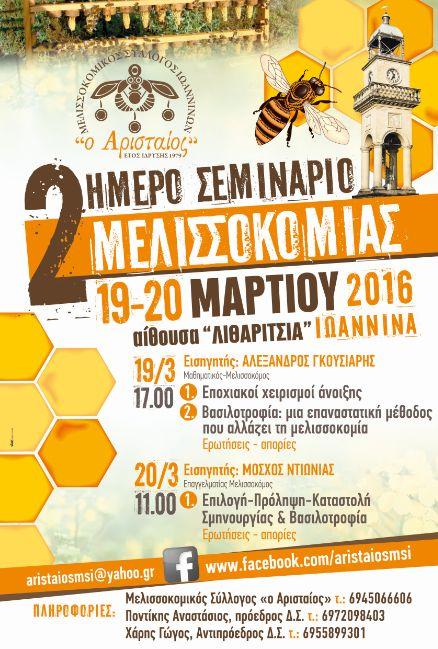 Σεμινάριο Μελισσοκομίας   Gigagora.gr   Επαναστατική Μέθοδος που Αλλάζει τη Μελισσοκομία... www.gigagora.gr/node/1801