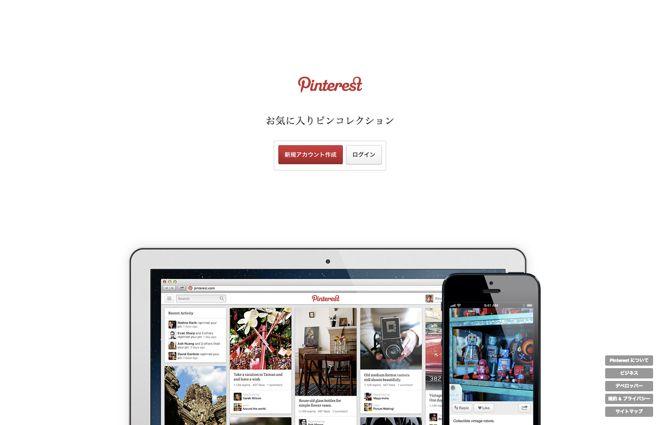 写真共有サイト「ピンタレスト」が国内本格進出 日本語サービスをスタート | Fashionsnap.com