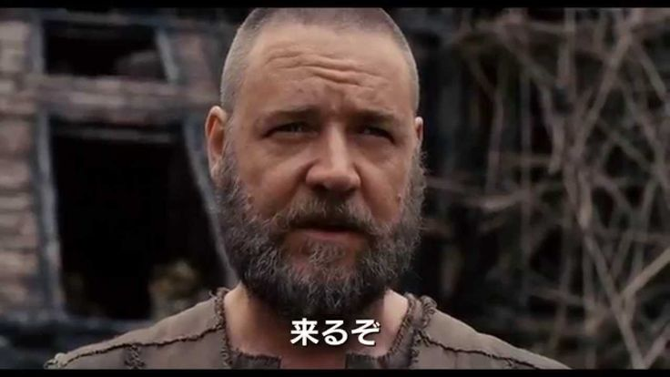 ノア 約束の舟(2014)特別映像