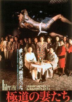 japanese yakuza | The Yakuza Wives - Eiga Wiki - Japanese Movies