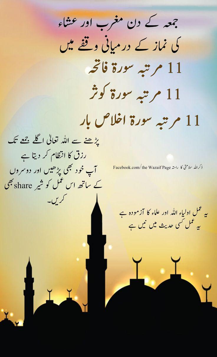 Subhan Allah and insha Allah